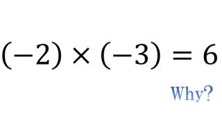 【負の数のかけ算について】マイナス×マイナスは何故プラスになるのか?