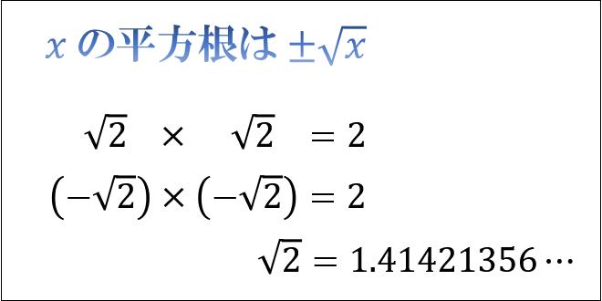 平方根 とは何か計算方法覚え方どう役に立つのかを解説
